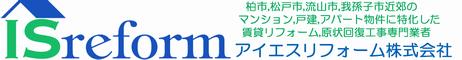 アイエスリフォーム株式会社